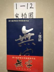 第六届茅盾文学奖获奖作品(无字)【签名本】