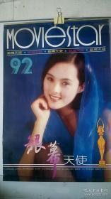 挂历 1992年银幕天使(13张全)