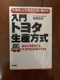 トヨタ生产方式(入门)