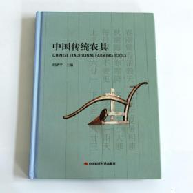 中国传统农具(精装,作者签名版)