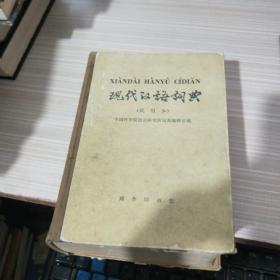 现代汉语词典 试用本