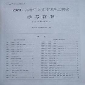 全新正版青于蓝高考核按钮丛书2020高考语文核按钮考点突破全国新课标参考答案 武汉出版社