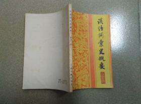 汉语词汇史概要   潘允中签赠本