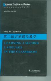 世界知名语言学家论丛(第一辑):第二语言的课堂教学:一名外语教师的职业历程