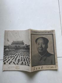 华北民兵一九七六特刊