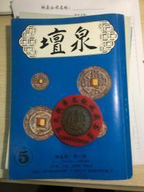 钱币杂志  泉坛  第5期