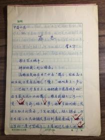 云南作家 曹卫华手稿〔罪恶〕100页全