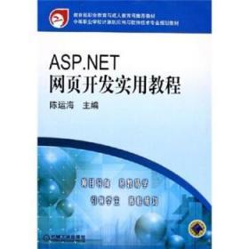 ASP.NET网页开发实用教程——教育部职业教育与成人教育司推荐教材·中等职业学校计算机应用与软件技术专业规划教材