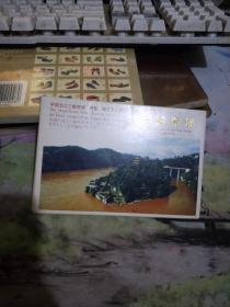 三峡奇观》10张全