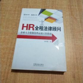HR全程法律顾问:企业人力资源管理高效工作指南
