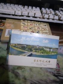 明信片: 华东师范大学(8张)