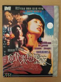 愈快乐愈堕落(DVD光碟)
