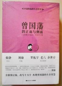 【正版保证】曾国藩的正面与侧面(全新修订升级版)