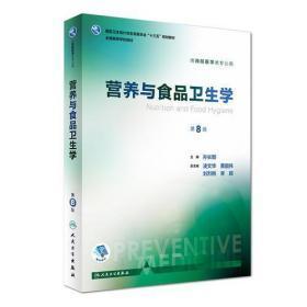 正版 营养与食品卫生学(第8版/本科预防)9787117244275