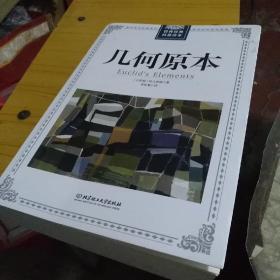 几何原本/世界经典科普读本