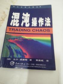 证券混沌操作法(内页有划线)