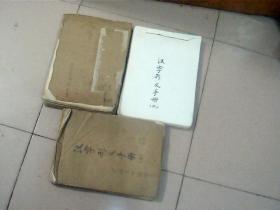 汉字形义手册(原稿底稿)(1-3册)周瑞宣(已出版)