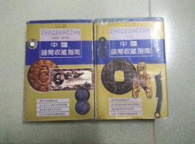 中国钱币收藏指南 古币卷 机制币 纸币卷 两册合售