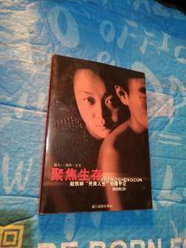 """聚焦生存:赵铁林""""另类人生""""拍摄手记"""