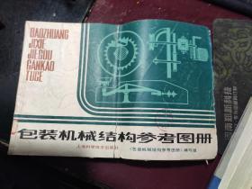 包装机械结构参考图册