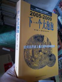 2005-2009下一个大泡泡