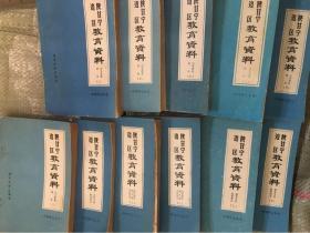 陕甘宁边区教育资料 【11册】