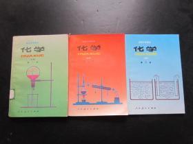 90年代老课本:高中化学课本全套3本人教版  【90-95年,未使用】