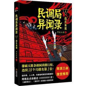 民调局异闻录(全6册)