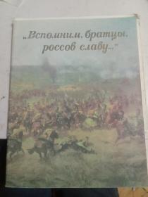 俄罗斯荣耀,俄文册页画