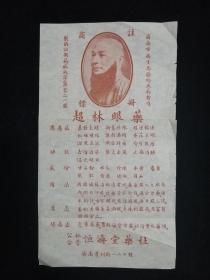 50年代•济南公私合营恒济堂药社•超林眼药广告