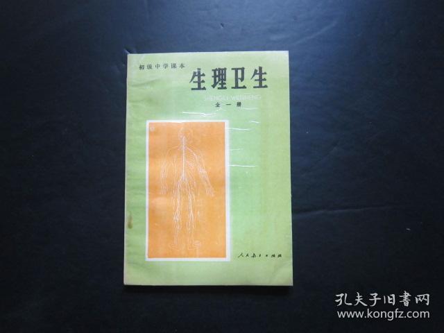 80年代老课本:老版初中生理卫生课本教材教科书 全一册 【83年,未使用】