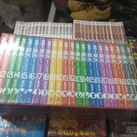 圣斗士星矢(1~22册全套)