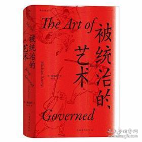 汗青堂丛书038·被统治的艺术:中华帝国晚期的日常政治