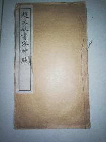民国十九年白纸线装 文明书局《赵文敏书洛神赋》(全一册) 16*27cm