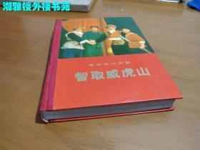智取威虎山(精装版本)