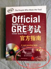 The Official Guide to the GRE revised General Test 考试官方指南:第2版(里面有一张CD)