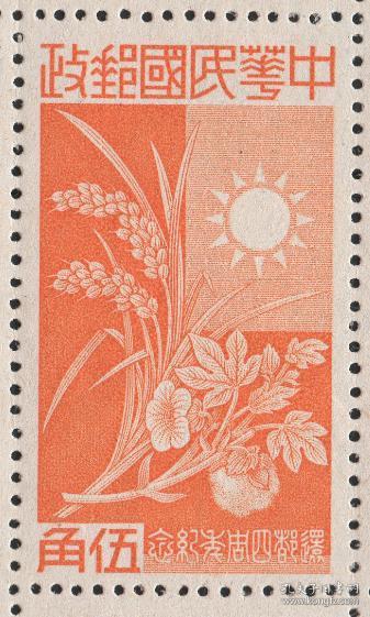 伪华中邮票,1944年还都四周年5角,农作物水稻、棉花,民M