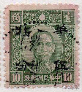 华北邮政邮票,香港大东版孙中山像10分1942年加盖折半邮票,民C