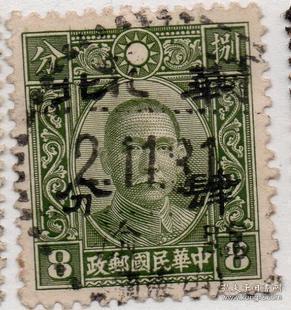 华北邮政邮票,中华版中山像8分加盖折半,河北临榆山海关戳,民C