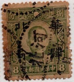 华北邮政邮票,香港大东版中山像8分1942加盖折半,河北戳,民C