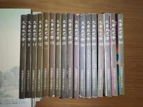 大唐双龙传7、8、11、12、18、19、20、25、29、30、36、45、46、49、50、51、54(17册合售)