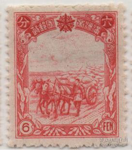 伪满洲国邮票,普5第四版普通邮票,赶马车拉粮食的农民,6分民F