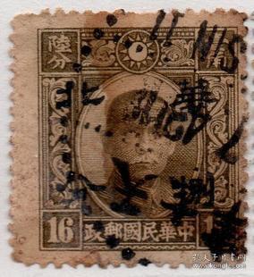华北邮政邮票,香港中华版中山像16分1942加盖折半,天津戳,民C