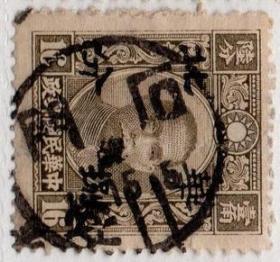 华北邮政邮票,香港中华版中山像16分1942加盖折半,石门戳,民C