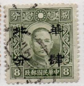 华北邮政邮票,香港大东版中山像8分1942年加盖折半票,民C