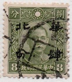 华北邮政邮票,香港中华版孙中山像8分1942年 加盖折半邮票,民C