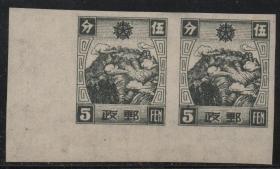 满洲国邮政邮票,1944年印样双联,长白山和黑龙江,双联