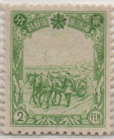 伪满洲国邮票, 普5第四版普通邮票,赶马车拉粮食的农民、 3分F