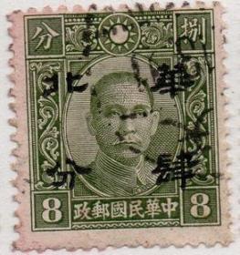 华北邮政邮票,香港中华版孙中山像8分1942年加盖折半邮票 ,民C