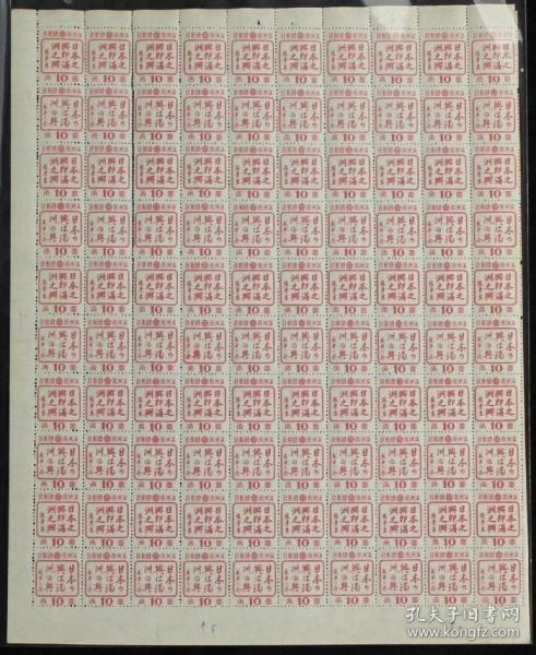伪满洲国邮票,1944年日本之兴即满洲之兴整版,第38.54.89枚变体